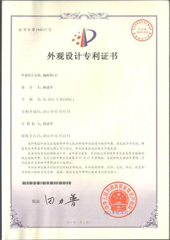 外觀設計專業證書1848117